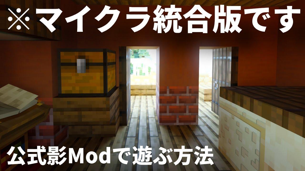 マイクラ 統合 版 1.16